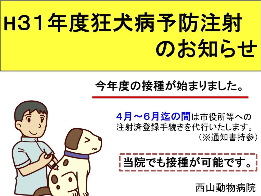 狂犬病予防接種|西山動物病院|千葉県流山市・柏市・松戸市・野田市