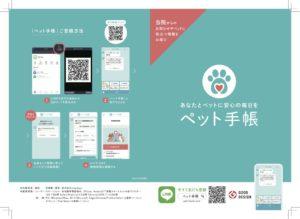 ペット手帳 登録手順|西山動物病院|千葉県流山市・松戸市・柏市