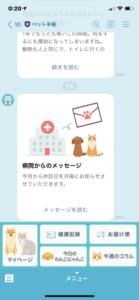 ペット手帳 一例|西山動物病院|千葉県流山市・松戸市・柏市・野田市
