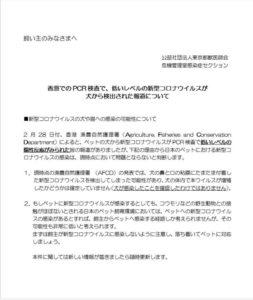東京獣医師会からの報告