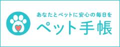 ペット手帳|西山動物病院|千葉県流山市・松戸市・柏市