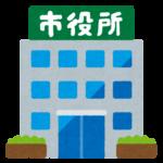 市役所への登録|西山動物病院|千葉県